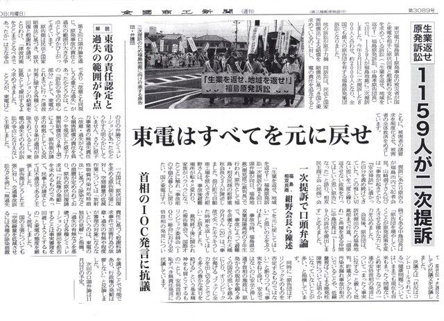 福島「生業を返せ」訴訟