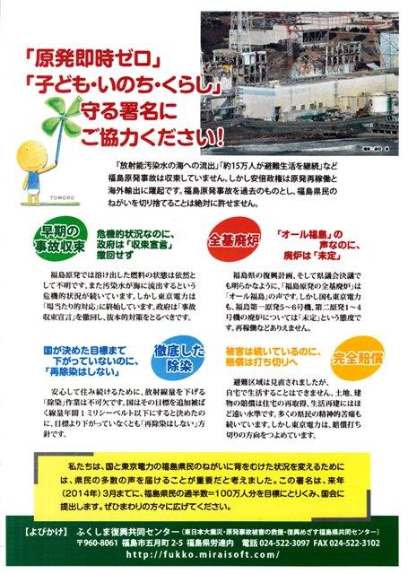 20130930 福島新署名