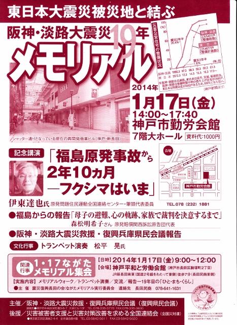 20140117 メモリアル集会チラシ (467x640)