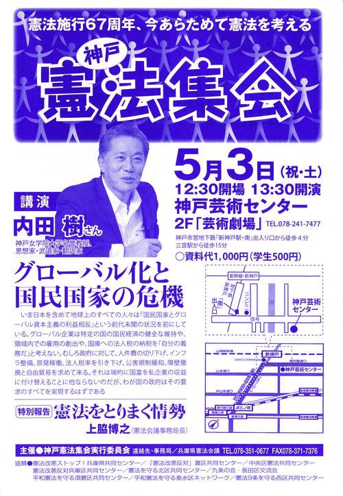 20140503 神戸憲法集会_0001