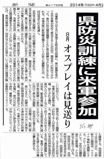 20140423 神戸_0001 (419x640)